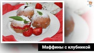 Маффины с клубникой — cимпатичная сдоба со снежными шапочками, быстро и из простых продуктов