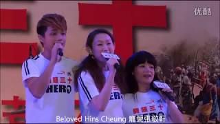 張敬軒+王菀之+小儀 - 三人行 (2012饑饉三十閉幕音樂會 )