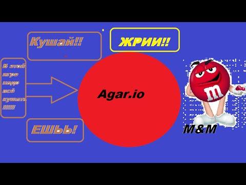 Обзор игры Agario Скачать в HD