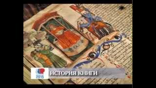 История книги. Инкунабулы