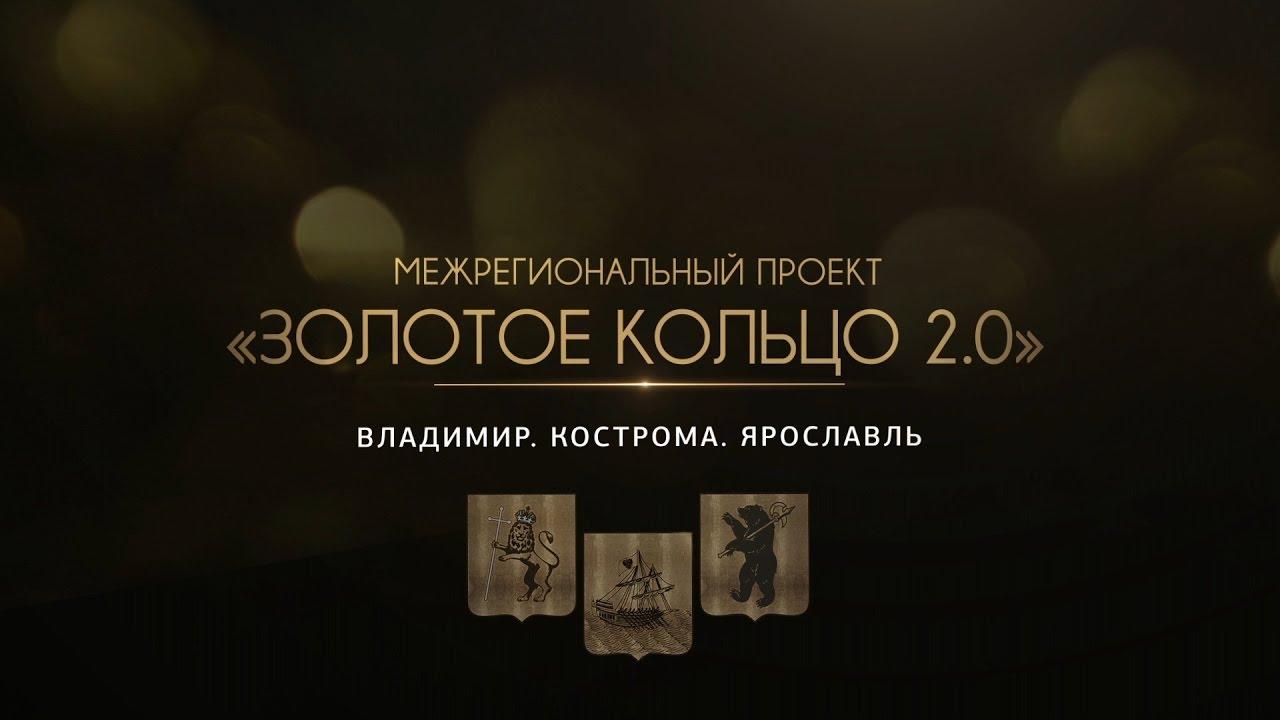 Картинки по запросу «Золотое кольцо 2.0» кострома