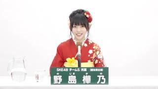 AKB48 49thシングル 選抜総選挙 アピールコメント SKE48 チームS所属 野...