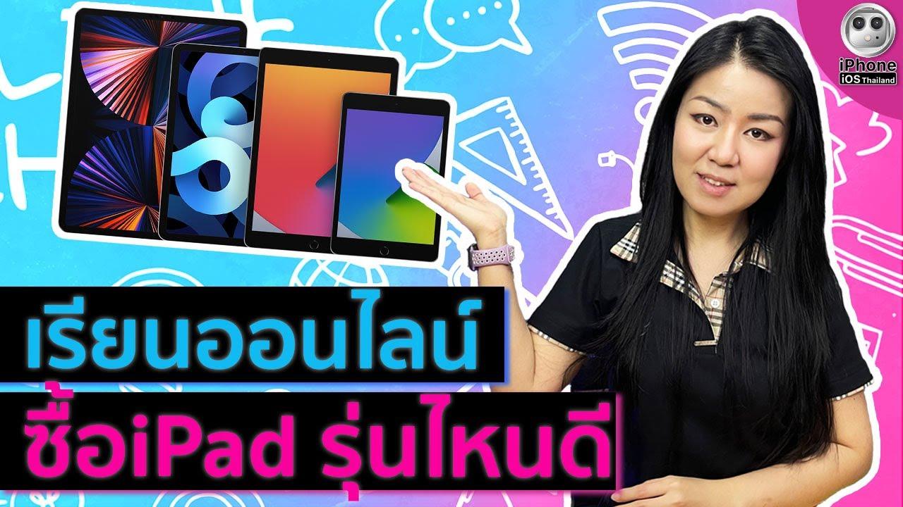 เรียนออนไลน์ ซื้อ iPad รุ่นไหนดี?