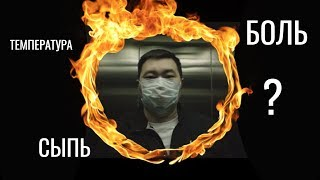 4 явных симптома МЕНИНГИТА! Советы главного инфекциониста страны. Смерть Менингит в Алматы Астана