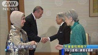 天皇皇后両陛下が、日本を訪問しているトルコの首相夫妻に東日本大震災...
