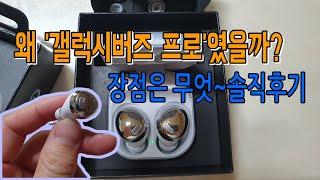 [갤럭시 버즈 프로 선…