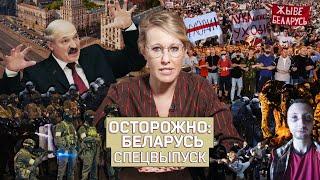 ОСТОРОЖНО:БЕЛАРУСЬ! Почему уходят милиционеры, как спасается Лукашенко, Собчак и женщина-президент.