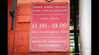 видео Музей Марка Шагала в Витебске