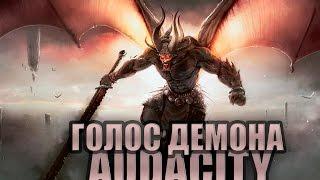 Делаем голос демона в Audacity
