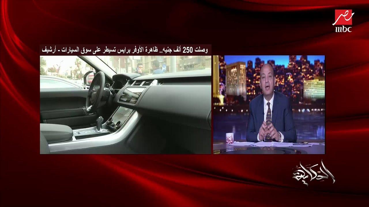 الوكيل السبب.. حمادة عبدالرحمن تاجر سيارات يتحدث عن سبب (الأوفر برايس) وحل بسيط للأزمة