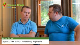 Артур Коган, ізраїльський шахіст, уродженець Чернівців