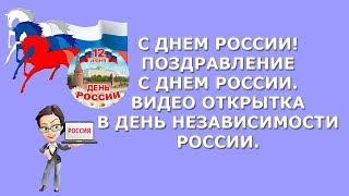 C Днем России|Видео открытка в день независимости России
