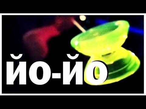 Yo-Yo игрушка. Fast 201. Трюки, уроки для начинающих