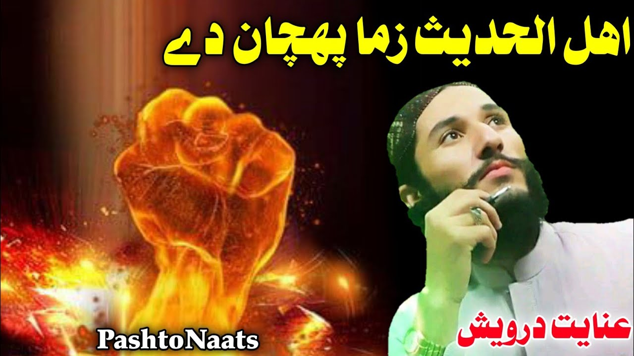 Download اسلام زما مذھب اهل الحديث زما پهچان دے عنايت درویش   inayat darwesh new Nazam Naat 2021 Pashto new