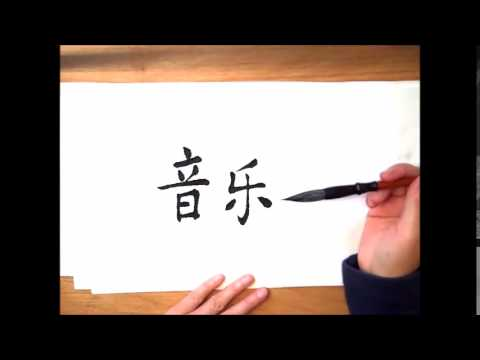 A Character a Day -- 乐 (simplified Chinese)