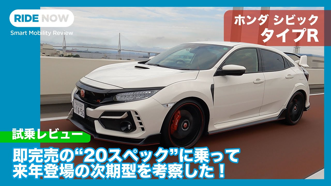 ホンダ シビック タイプR(2020年モデル) 試乗レビュー by 島下泰久