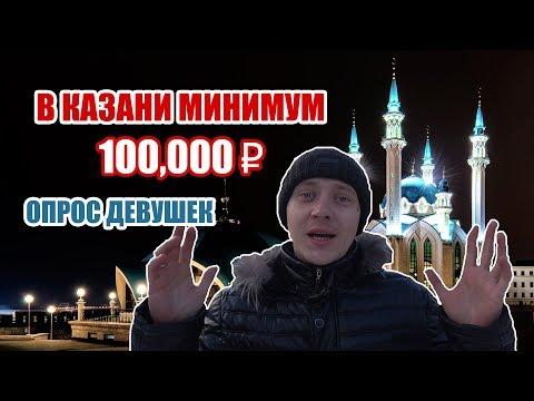 СКОЛЬКО ДОЛЖЕН ЗАРАБАТЫВАТЬ МУЖЧИНА В КАЗАНИ / ОПРОС ДЕВУШЕК