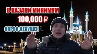 Подросток смотрит: Сколько должен зарабатывать мужчина? ОПРОС девушек. Средняя зарплата в Москве
