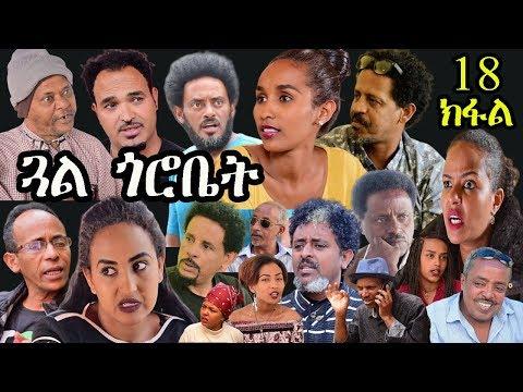 New Eritrean Series Movie - Gual Gorobiet - Episode 18  - RBL TV Entertainment