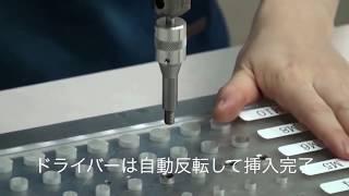 株式会社ウィルコ 公式ねじ通販サイト/Wilco.jp 【軽金属・樹脂のタッ...