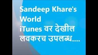 Enjoy poems presented by Sandeep Khare