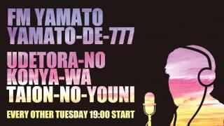 ゲスト:RSK(加藤良輔) 【放送局】FMやまと(77.7MHz) 【聴取地域】神奈川...
