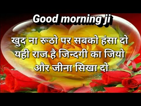 Good Morning Videos For Wahtsapp | Good Morning Status Video | Good Morning Images For Wallpaper