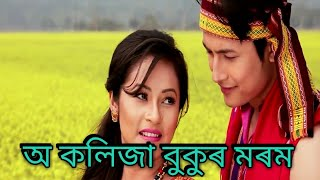 O kolija  by Mahendra Hazarika||New Assamese song||