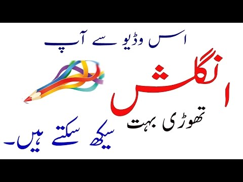 Easy Basic English Speaking | Daily Life Conversational Sentences in Urdu