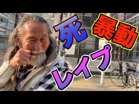 【西成】超危険!日本一のスラム街で映ってはいけないものが映ってしまった。