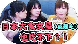 【挑戰!木下佑香】什麼食物連日本大食女皇也吃不下??feat 木下ゆうか Yuka Kinoshita + MaoMao TV| Mira