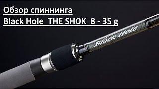 Black Hole THE SHOK - Спиннинг для джига