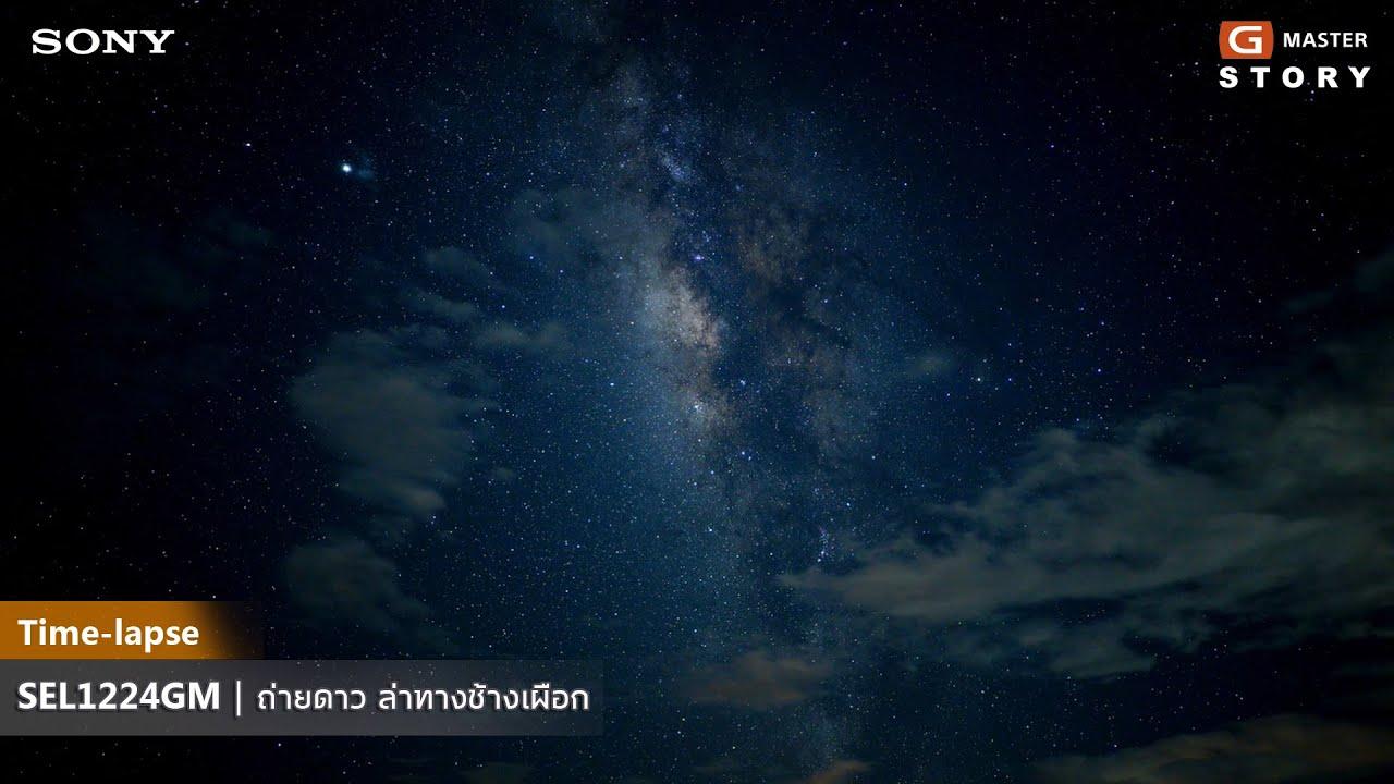 Time-lapse SEL1224GM | ถ่ายดาว ล่าทางช้างเผือก