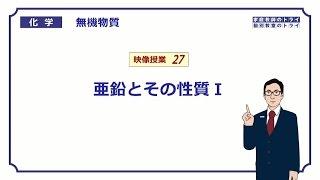【高校化学】 無機物質27 亜鉛の化合物Ⅰ (9分)