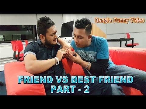 Bangla funny video | Friend vs Best friend part 2 | বন্ধু | Arifur Rahman
