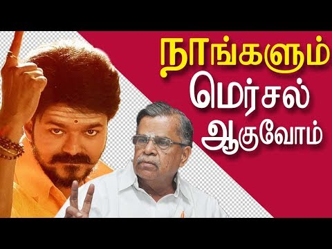 vijay vs bjp | Ila Ganesan on mersal gst issue | tamil news today | tamil news | redpix