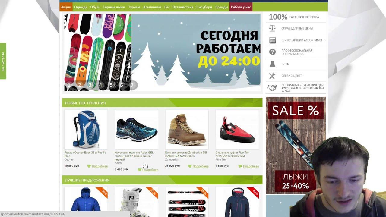 Спортмарафон Магазин Москва Каталог