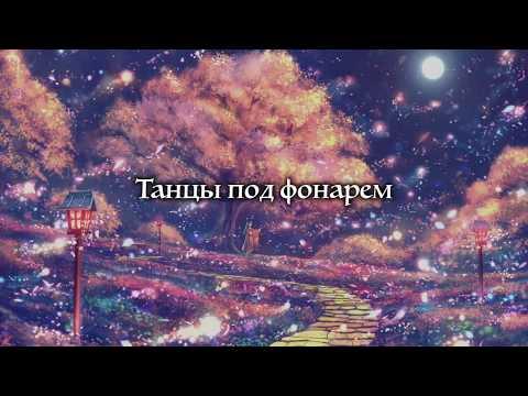 RASA - Под фонарем (Lyrics)