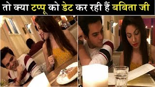 Munmun Aka Babita Ji Dating Co-Actor From The Show?| Munmun Dutta| Tarak Mehta Ka....