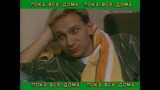 Смотреть Пока все дома (1-й канал Останкино, декабрь 1992) Игорь Угольников, Эдуард Успенский онлайн