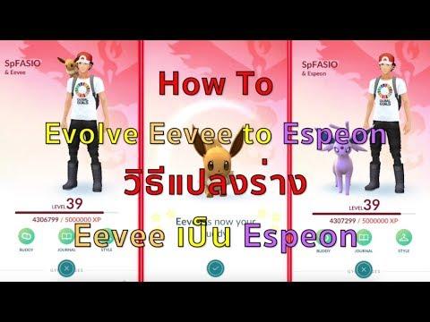 Pokemon Go : วิธีแปลงร่าง Eevee เป็น Espeon .. How to Evolve Eevee to Espeon