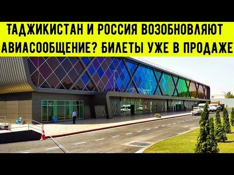 Таджикистан и Россия возобновляют авиасообщение? Билеты уже в продаже.