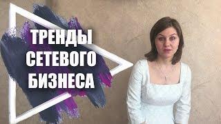 ➽ Подписывайтесь на мой Telegram канал: http://t.me/lekareva ➽ Записывайтесь на собеседование: https://goo.gl/forms/ToKLdbsq8uD2WLCx2 ➽Узнай 5 секретов от Дарьи Лекаревой для успешного старта в MLM-бизнесе: http://book.dlekareva.ru ➽Регистрация в мою команду: http://registration.myfaberlic.net  ➽ПОДПИШИТЕСЬ НА МОЙ КАНАЛ https://www.youtube.com/channel/UCJ-6Kzdh7--hSymlohzbOIg?sub_confirmation=1  ➽ ПЛЕЙЛИСТЫ НА МОЕМ КАНАЛЕ: ★Про сетевой бизнес https://www.youtube.com/playlist?list=PL4Uo2V1w5rxUUYHXRGQawHcS1OzDWIepq ★Интервью с успешными людьми. https://www.youtube.com/playlist?list=PL4Uo2V1w5rxW0EA_8hBd3NKgVXfPtseWh ★Компания Прайд, новый проект Артема Нестеренко. https://www.youtube.com/playlist?list=PL4Uo2V1w5rxWAY7q1ZAY4UUNTUA_9G2D8 ★Обзоры продукции Фаберлик. Каталоги продукции. Акции, подарки, розыгрыши. hthttps://www.youtube.com/playlist?list=PL4Uo2V1w5rxWbxs9HrksfuEIxTBIHJH1p ★Бизнес с Фаберлик. Преимущества компании Faberlic https://www.youtube.com/playlist?list=PL4Uo2V1w5rxWvBwozmZzwrk47XhGWU6e5 ★Отзывы о работе со мной https://www.youtube.com/playlist?list=PL4Uo2V1w5rxV7sFeYbXVmnqz_of0h11W5 ★Бизнес-мама. Полезные советы для мам по сетевому бизнесу  https://www.youtube.com/playlist?list=PL4Uo2V1w5rxW5JTOP6ClfphATAs1JzDbp  ➽ ДАВАЙТЕ ДРУЖИТЬ В СОЦИАЛЬНЫХ СЕТЯХ:  Я в Vkontakte: https://vk.com/daria.lekareva  Я в Facebook: https://www.facebook.com/dlekareva  Я в Instagram: https://www.instagram.com/dlekareva/  ➽Тренды сетевого бизнеса Что работает сегодня в сетевом бизнесе новые методы работы в сетевом. https://youtu.be/ZjzrvGZhQ6s  Всем привет, меня зовут Дарья Лекарева, и я - успешный МЛМ - предприниматель.  И сегодня я хочу поговорить с вами о трендах сетевого бизнеса, что сегодня работает, что не работает, что дает максимальный результат, а что использовать вообще не стоит.   Друзья, первый момент, который вы должны запомнить, когда вы приходите в интернет, в интернете все меняется с какой-то невероятной скоростью. То, что работало год назад, абсолютно не фа
