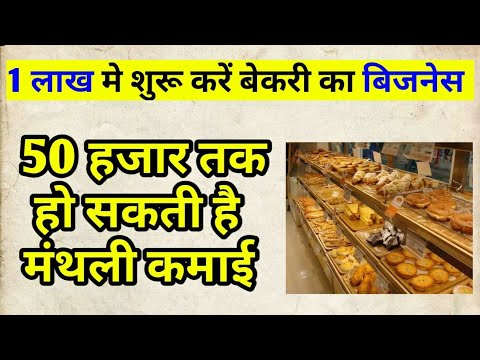 Bakery Business Plan In Hindi How To Start Bakery Business In Hindi