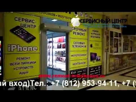 Как добраться Сервисный центр по ремонту Apple, телефонов и ноутбуков в Санкт-Петербурге (СПб)