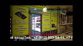 Как добраться Сервисный центр по ремонту Apple, телефонов и ноутбуков в Санкт-Петербурге (СПб)(, 2016-06-22T07:58:35.000Z)