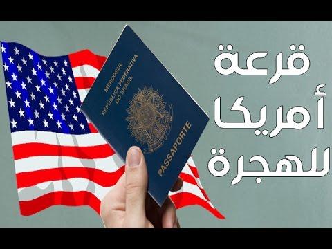 شرح طريقة التسجيل في قرعة أمريكا للهجرة لهذه السنة  الهجرة والعمل في أمريكا