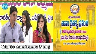 Krishna Chaitanya, Mrudula Singing Maate Mantramu Song || TANA Chaitanya Sravanti, Hyd