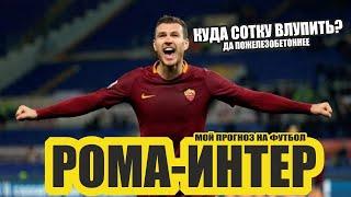 Рома Интер КФ 1 5 бесплатный прогноз на матч Футбол Чемпионат Италии Серия А