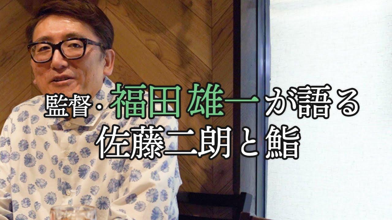 【脚本家・監督】福田雄一が佐藤二朗とふたりで鮨を食べた思い出【東京カレンダー】